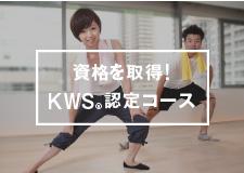 KWS®認定コースで資格を取得!