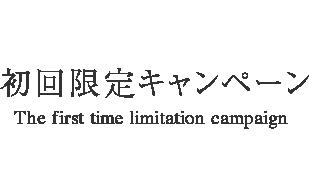初回限定キャンペーン - The first time limitation campaign