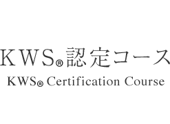 KWS®認定コース - KWS® Certification Course