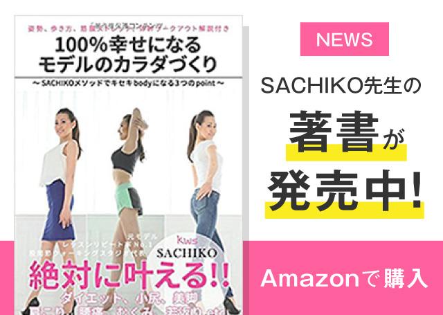 SACHIKO先生執筆の書籍