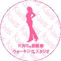KWS®股関節ウォーキング®スタジオ