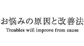 お悩みの原因と改善法 - Studio Information