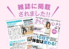 雑誌に掲載されました!