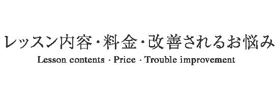 レッスン内容・料金・改善されるお悩み - Treatment contents . Price