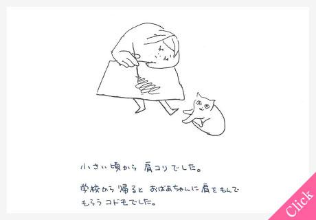 letter-maiko
